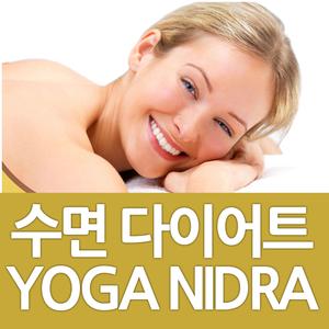 Health & Fitness - 수면 다이어트 요가니드라 - PowerPrana