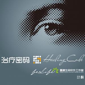 Health & Fitness - 治疗密码 - YONG ZHONG ZHANG