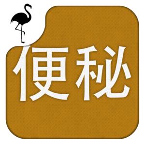 Health & Fitness - 便秘计划 (通便、排毒) - by 巧动 - Coesius Ltd.