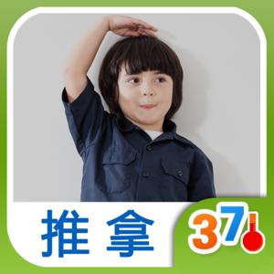 Health & Fitness - 小儿健康推拿大全 - 有趣医生音乐视频教学的宝宝管家 - tian jing