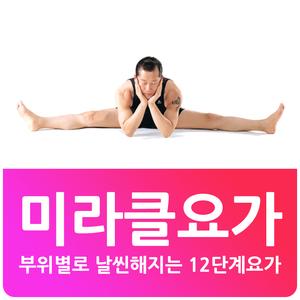 Health & Fitness - 미라클요가 차크라아사나 레벨1 - PowerPrana