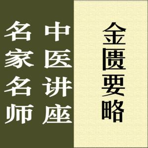 Health & Fitness - 名家名师讲中医-金匮要略讲录 - okread.net