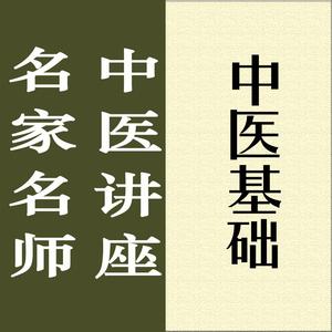 Health & Fitness - 名家名师讲中医-中医基础讲录 - okread.net