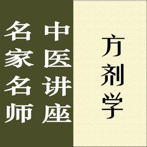 Health & Fitness - 名家名师讲中医-方剂学讲录 - okread.net